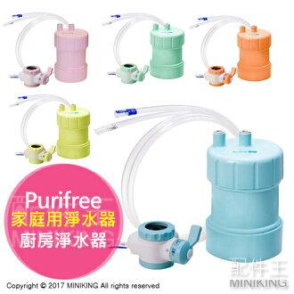 【配件王】日本代購 Purifree 家庭用淨水器 濾水器 廚房淨水器 水龍頭淨水器 黃/橘/綠/粉/藍 五色
