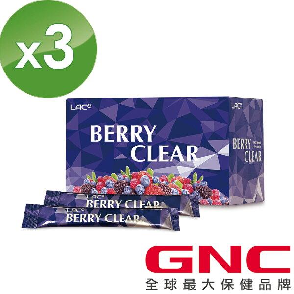 【GNC買二送一】LAC百立明粉末(莓果山桑果金盞草枸杞)30包盒