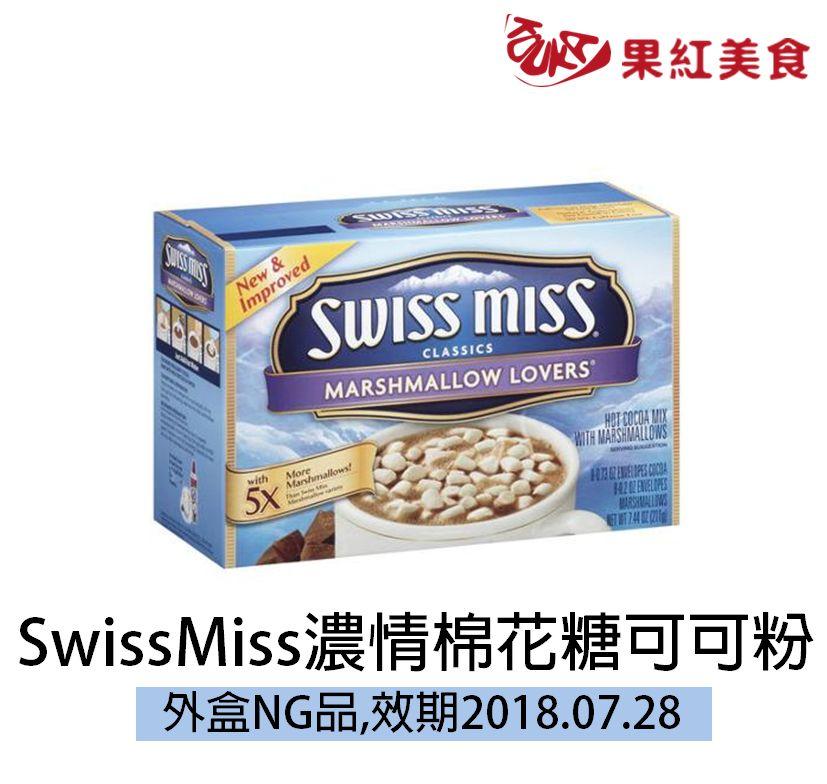 [NG福利品] Swiss Miss瑞士妞濃情棉花糖可可粉(雪白棉花糖牛奶巧克力粉)272g