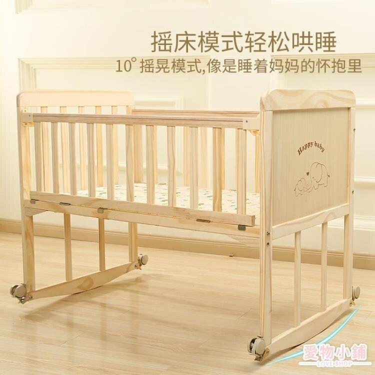 嬰兒床 星月童話嬰兒床實木無漆寶寶床多功能bb新生兒童拼接大床搖床搖籃-完美