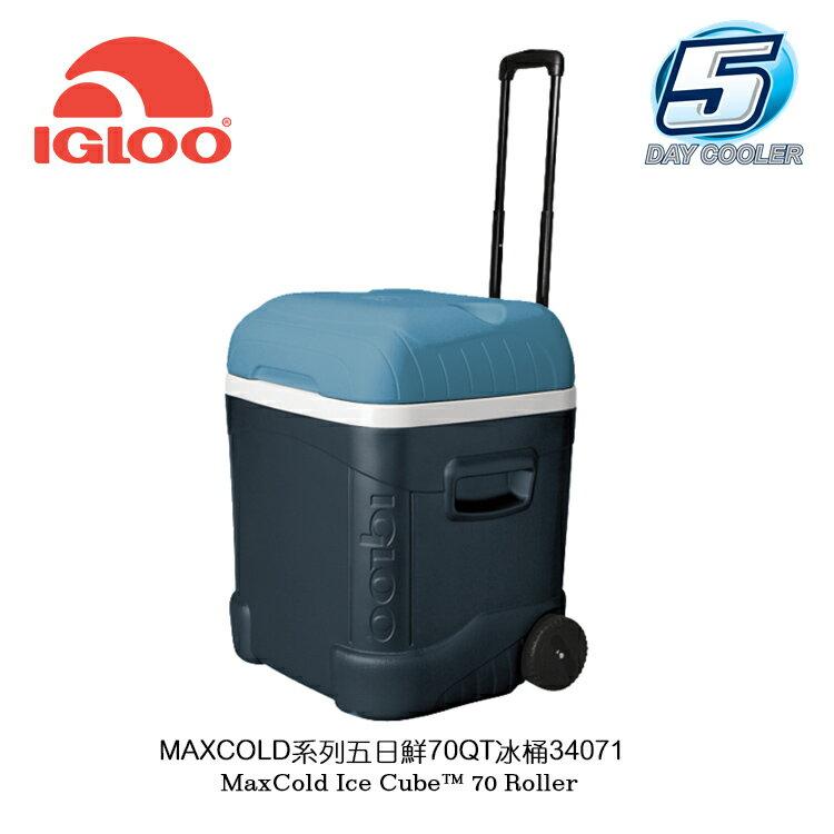 ☆五日鮮☆ IgLoo MAXCOLD系列五日鮮70QT拉桿冰桶34071 /城市綠洲專賣 冰藍/66L (保鮮保冷、美國製造、長達五天)