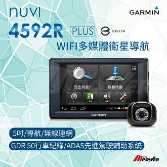 【禾笙科技】免運 GARMIN 4592R-Plus 導航機 WIFI 5吋 ADAS駕駛輔助系統 4592R