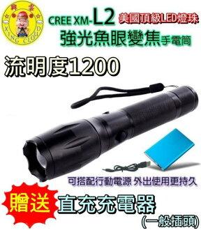 興雲網購【27035】美國CREE XM-L2強光魚眼變焦手電筒 流明1200 登山/夜騎/露營【單賣】贈直充充電器
