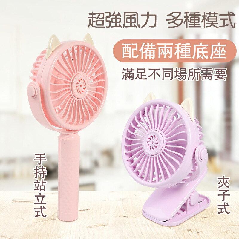台灣現貨 桌上型風扇 USB充電 迷你風扇 手持風扇 可調節角度 方便攜帶 手持式 風扇 兩用 夾式風扇 夾子風扇 1
