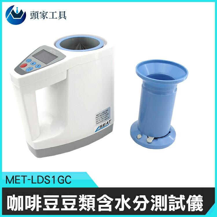 《頭家工具》含水分測試儀 MET-LDS1GC 電腦穀物水分測定儀 兩種供電方式 0.5%精度 咖啡豆豆類 小麥玉米