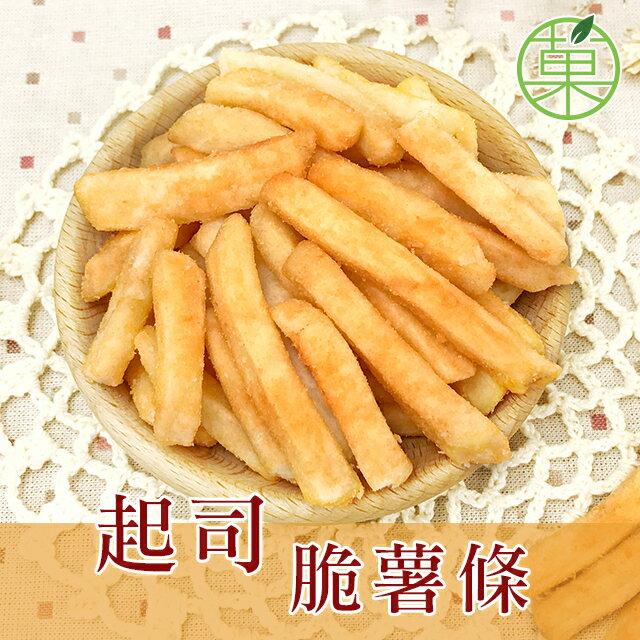 起司脆薯條 【菓青市集】