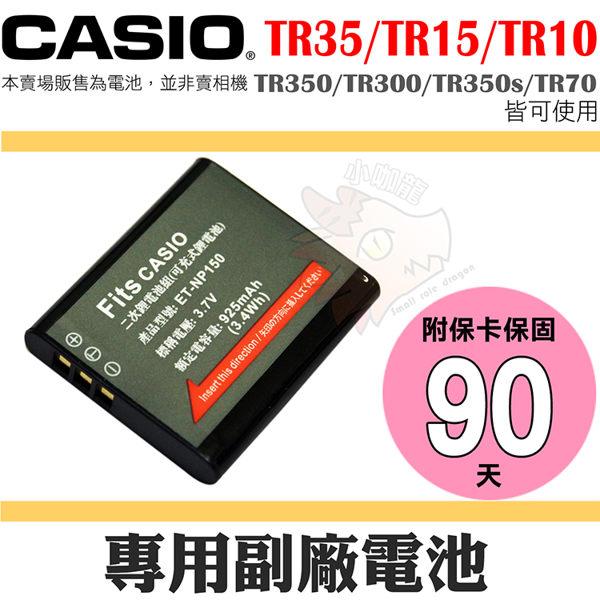 【小咖龍賣場】 CASIO NP-150 副廠電池 鋰電池 電池 TR35 TR15 TR10 TR350s TR350 TR300 可用 保固3個月