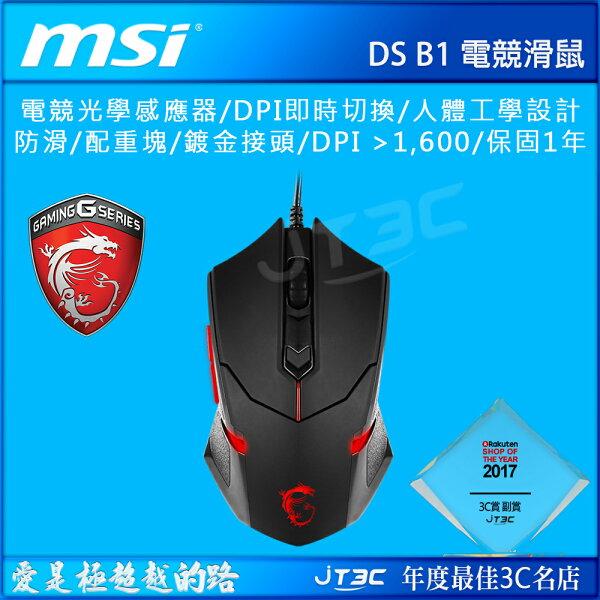 msi微星InterceptorDSB1攔截者砝碼電競滑鼠《超取免運》