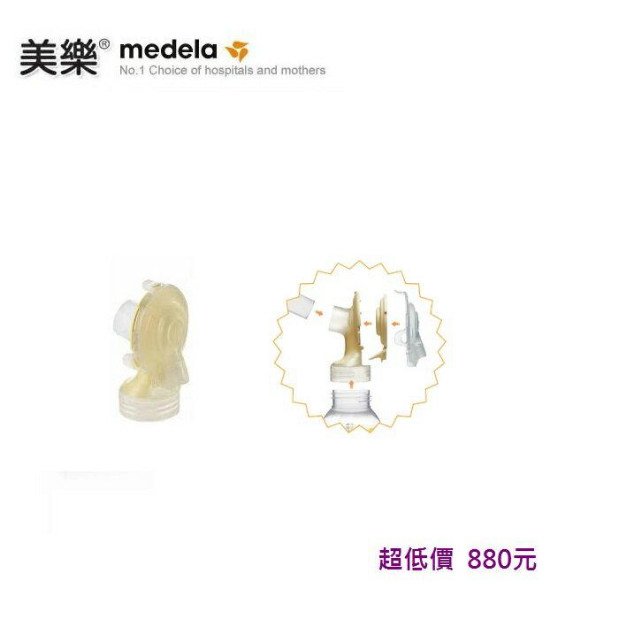 *美馨兒* 美樂 medela - 新世代Swing Maxi雙邊漢堡機 / Freestyle自由機 專用吸乳罩接頭880元