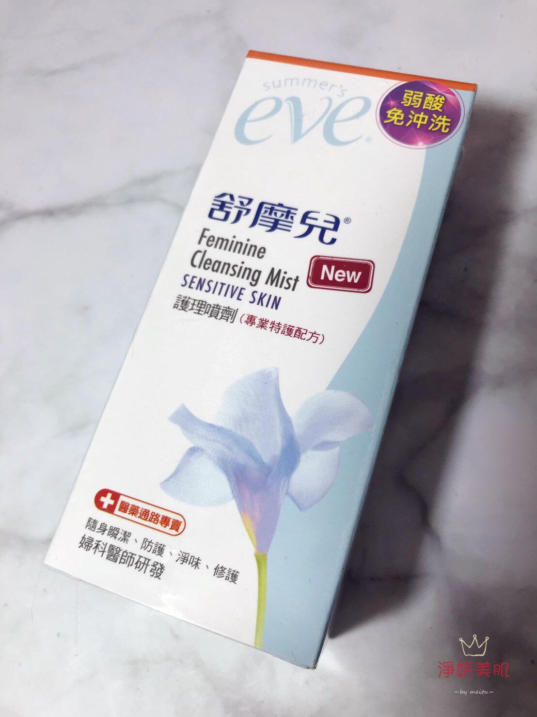 Summer's EVE舒摩兒 護理噴劑(專業特護配方) 59ml 1瓶入效期2021.01.【淨妍美肌】 - 限時優惠好康折扣
