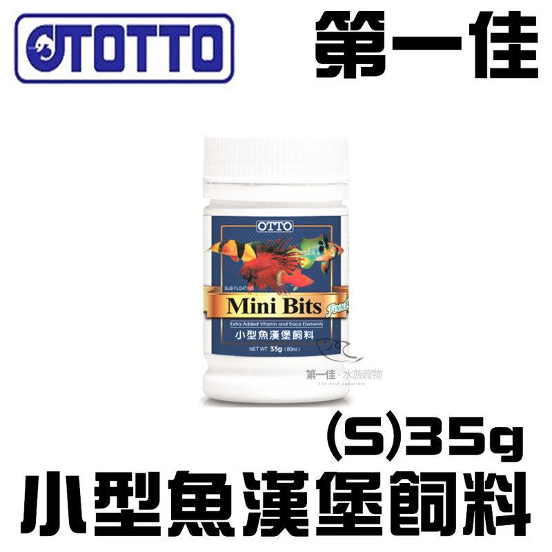 [第一佳水族寵物] 台灣OTTO奧圖 小型魚漢堡飼料(S) 35g/80ml 燈科魚鬥魚小型鯉科 FF-01S