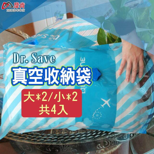 摩肯Dr.Save 真空收納袋組 (2大2小收納袋 / 不含主機) 收納達人 旅行必備 衣物收納 真空機 0