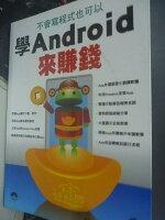 神隱少女周邊商品推薦【書寶二手書T3/電腦_ZBC】不會寫程式也可以學 Android 來賺錢_無臉男的電腦教學_附光碟