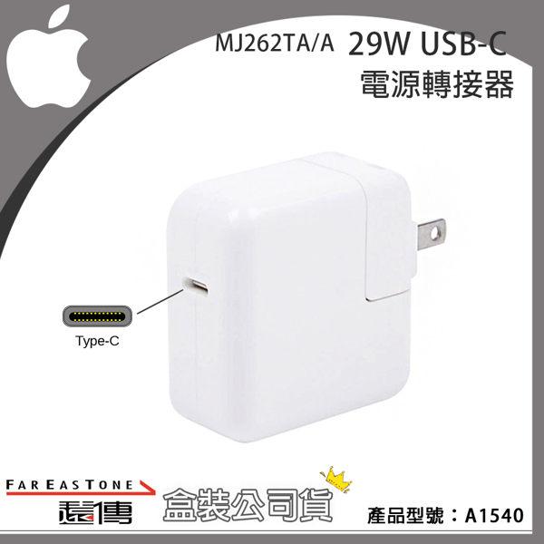 葳爾洋行:【遠傳代理盒裝公司貨】AppleUSB-C29W電源轉接器、快充頭A1540【美商蘋果公司】