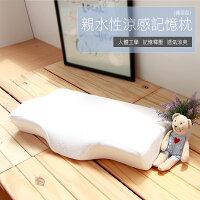 夏日寢具 | 涼感枕頭/涼蓆/涼被/涼墊到枕頭 親水性天絲涼感記憶枕1入/SGS檢驗無毒[鴻宇]台灣製-護頸型