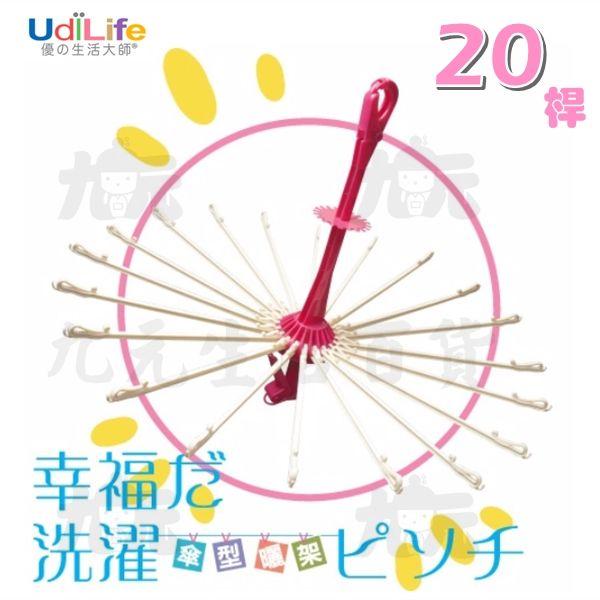【九元生活百貨】UdiLife 幸福傘型曬架/20桿 吊巾架 曬衣架