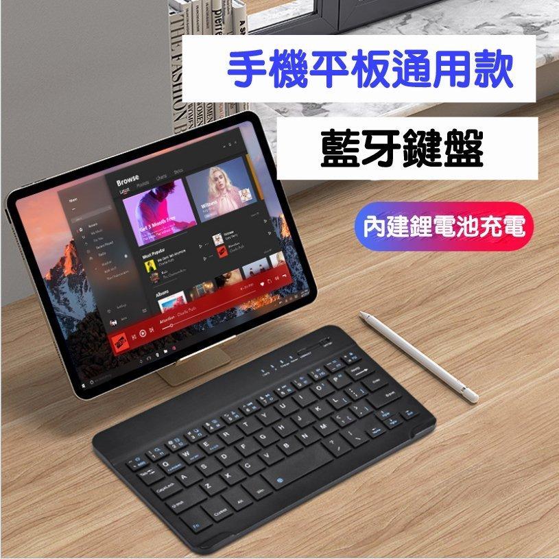 工廠出清7吋平板電腦藍牙鍵盤 三系統通用/無線鍵盤/攜帶式鍵盤/IPAD藍牙鍵盤【Love Shop】