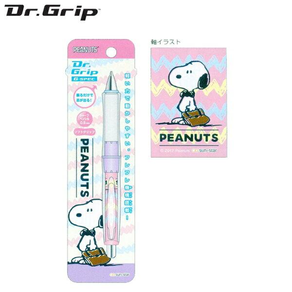 耀您館★日本SUN-STAR減壓搖搖筆Dr.Grip史努比SNOOPY自動鉛筆健握0.5mm鉛筆Peanuts果凍筆