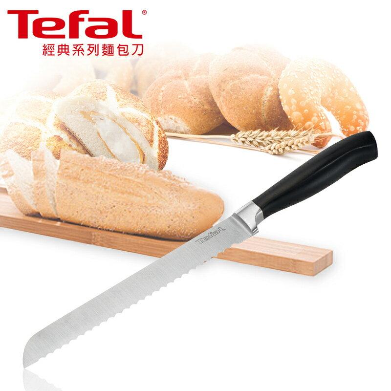 【618狂歡節,點數回饋18%】【法國特福 Tefal】 經典系列。麵包刀