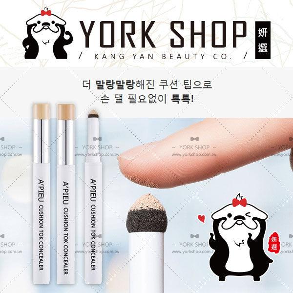 現貨 ?? 新包裝 韓國 Apieu 重點式氣墊遮瑕筆 (1g/支) ? 姍伶