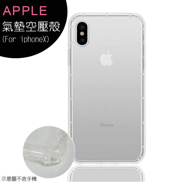 AppleiphoneX(5.8吋)氣墊空壓殼