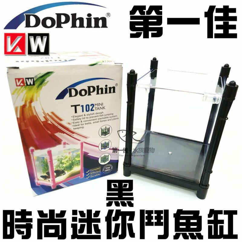 [第一佳 水族寵物] 海豚Dophin 時尚迷你鬥魚缸 T102-黑