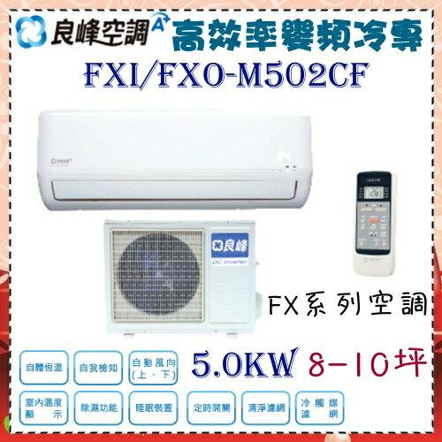 【良峰空調】5.0KW 8-10坪 一對一 變頻單冷空調 藍波防鏽《FXI/FXO-M502CF》主機板7年壓縮機10年保固