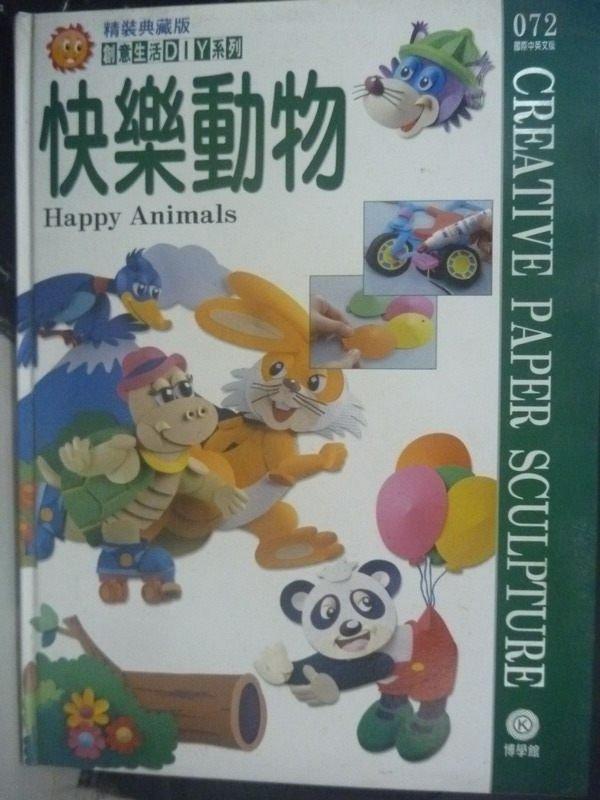 【書寶二手書T7/少年童書_ZAN】快樂動物:創意紙雕_原價650_宇宙創意小組