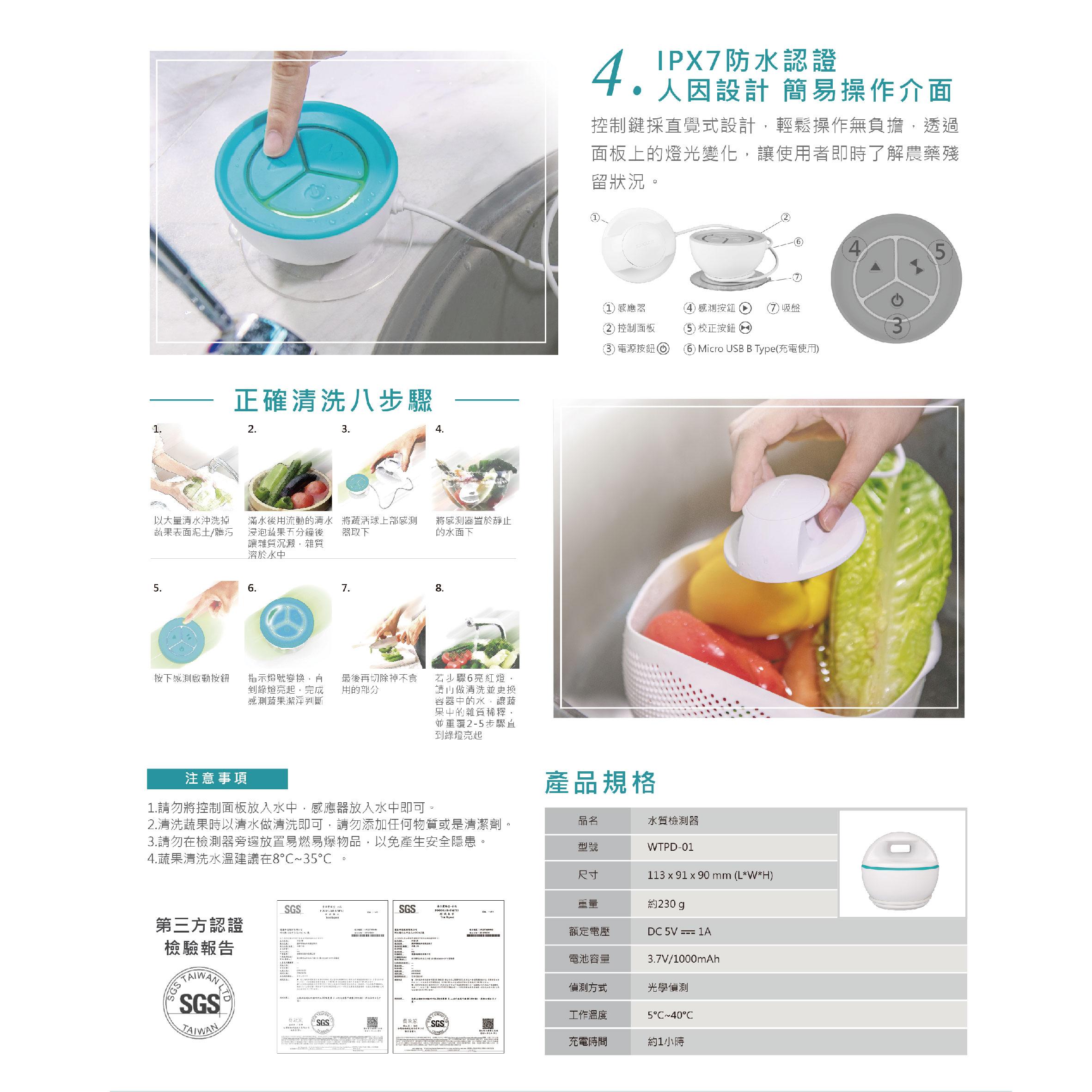 蔬活球水質檢測器Fluid Scanner 3