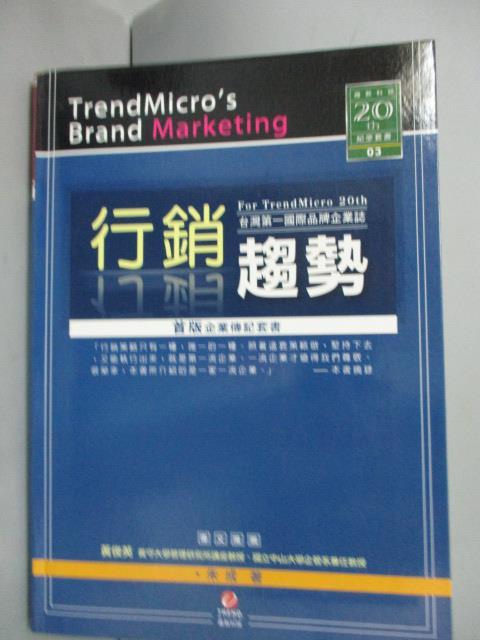 【書寶二手書T8/財經企管_HMQ】行銷趨勢-台灣第一國際品牌企業誌_朱成