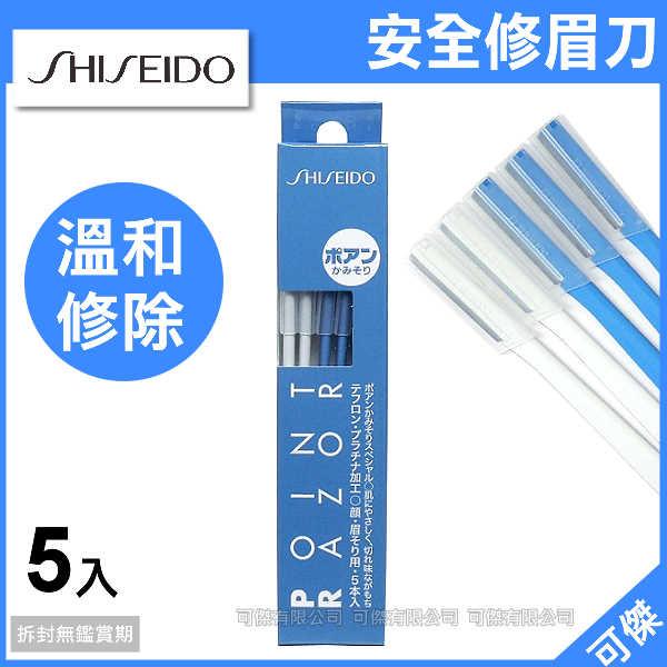可傑 日本 資生堂 SHISEIDO 顏眉兩用修飾刀 安全修眉刀 一盒五入 極薄好施力 使用安全 臉部修容