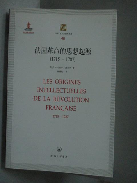 ~書寶 書T1/社會_XEG~法國革命的思想起源 1715~1787 _ 法 達尼埃爾‧莫