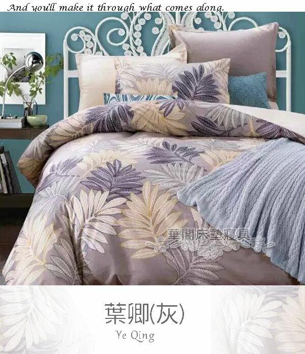 *華閣床墊寢具批發暢貨中心*100%精梳棉─葉卿.雙人加大床包鋪棉兩用被套組 台灣製造