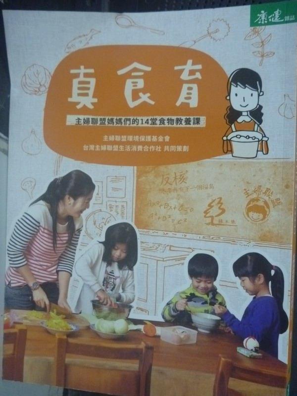 【書寶二手書T9/親子_ZHK】真食育:主婦聯盟媽媽們的14堂食物教養課