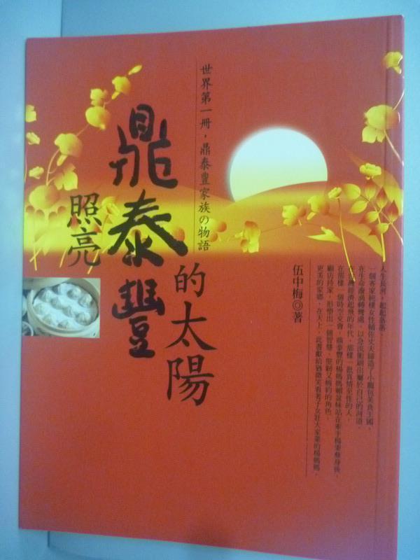 【書寶二手書T1/財經企管_XFU】照亮鼎泰豐的太陽_伍中梅