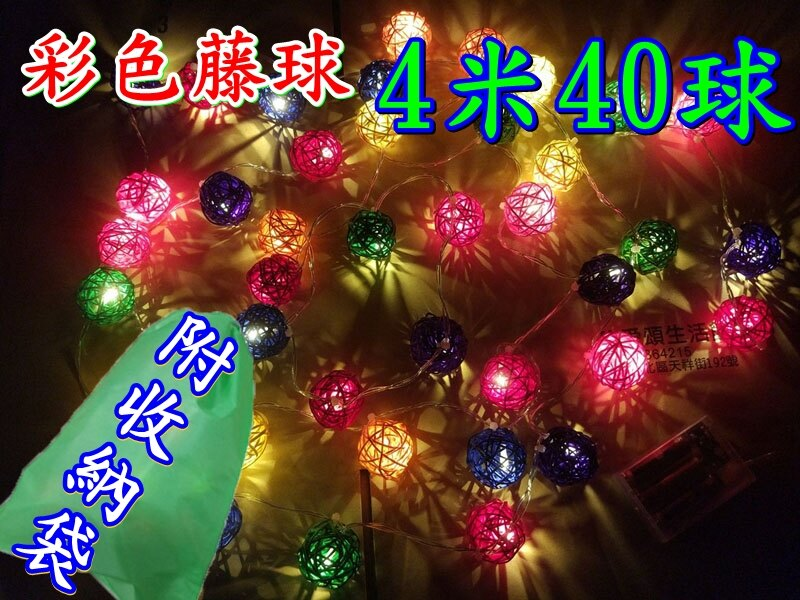 【珍愛頌】A302 彩色藤球 電池款 40顆球 線長430cm LED燈 裝飾燈 氣氛燈 藤球燈 晚會佈置 串燈 燈串