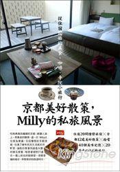 京都美好散策,Milly的私旅風景:從住宿開始的美食、咖啡、寺院小旅行