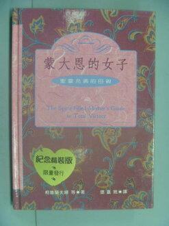 【書寶二手書T5/宗教_IGT】蒙大恩的女子_科普蘭, 鄧嘉宛