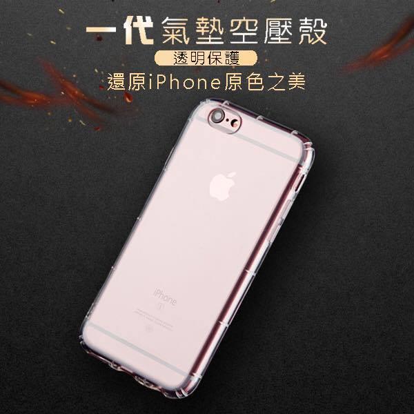 【少東通訊】熱賣中!鏡頭升級 防摔空壓殼 iPhone7/8 plus iPhone 6s NOTE5 N7 i7手機殼