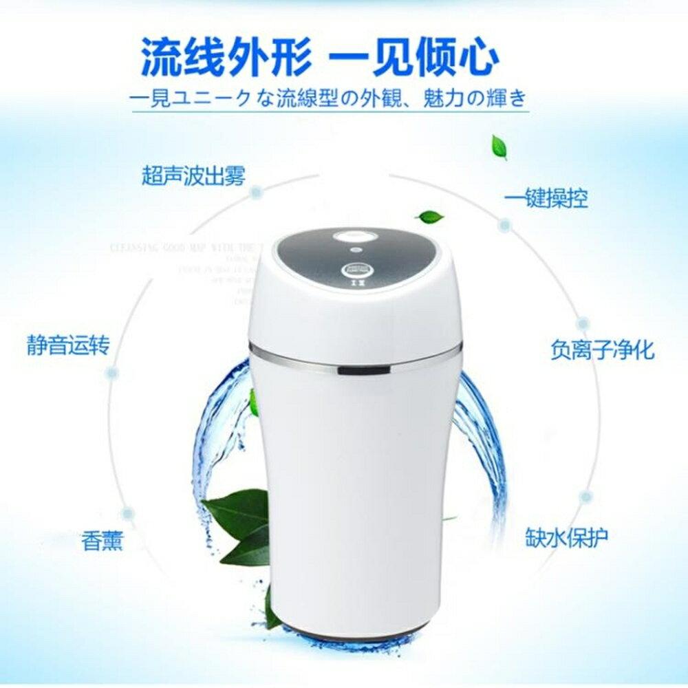 USB日本車載加濕器噴霧車用香薰精油迷你靜音小型車內大霧量汽車 雙12購物節
