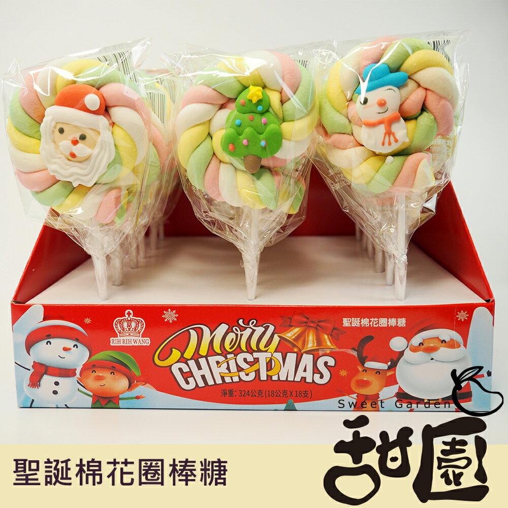 聖誕棉花圈棒棒糖18g-可愛棒棒糖 聖誕節禮物 交換禮物 棉花棒棒糖 棉花糖 甜園小舖  ▶全館滿799免運