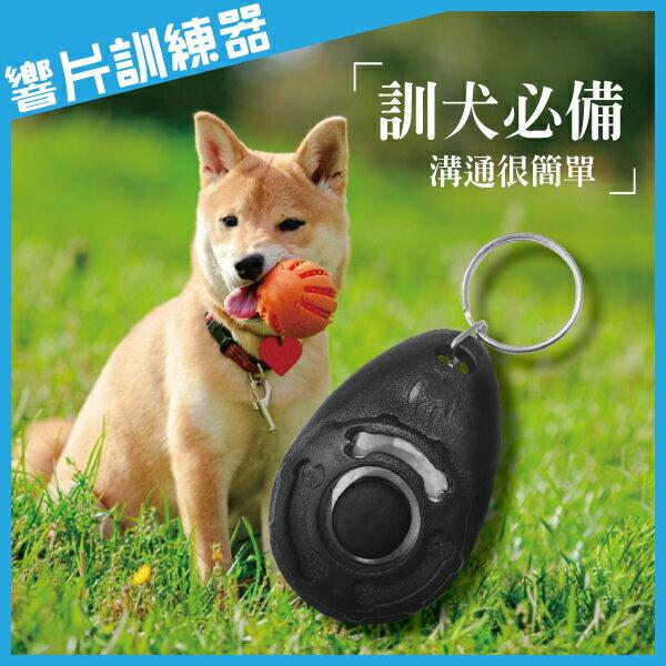 湯姆大貓【DT01】響片訓練器 狗訓練器/行為訓練器/狗狗訓練響片/寵物訓練器/訓狗器/發聲訓練器/狗用品