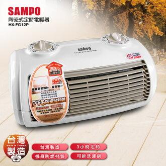 【最高可折$2600】SAMPO 聲寶 陶瓷式電暖器 HX-FG12P / 6尺延長線(1.8M) EL-U44R6TB 超值選購組合【可超取免運】