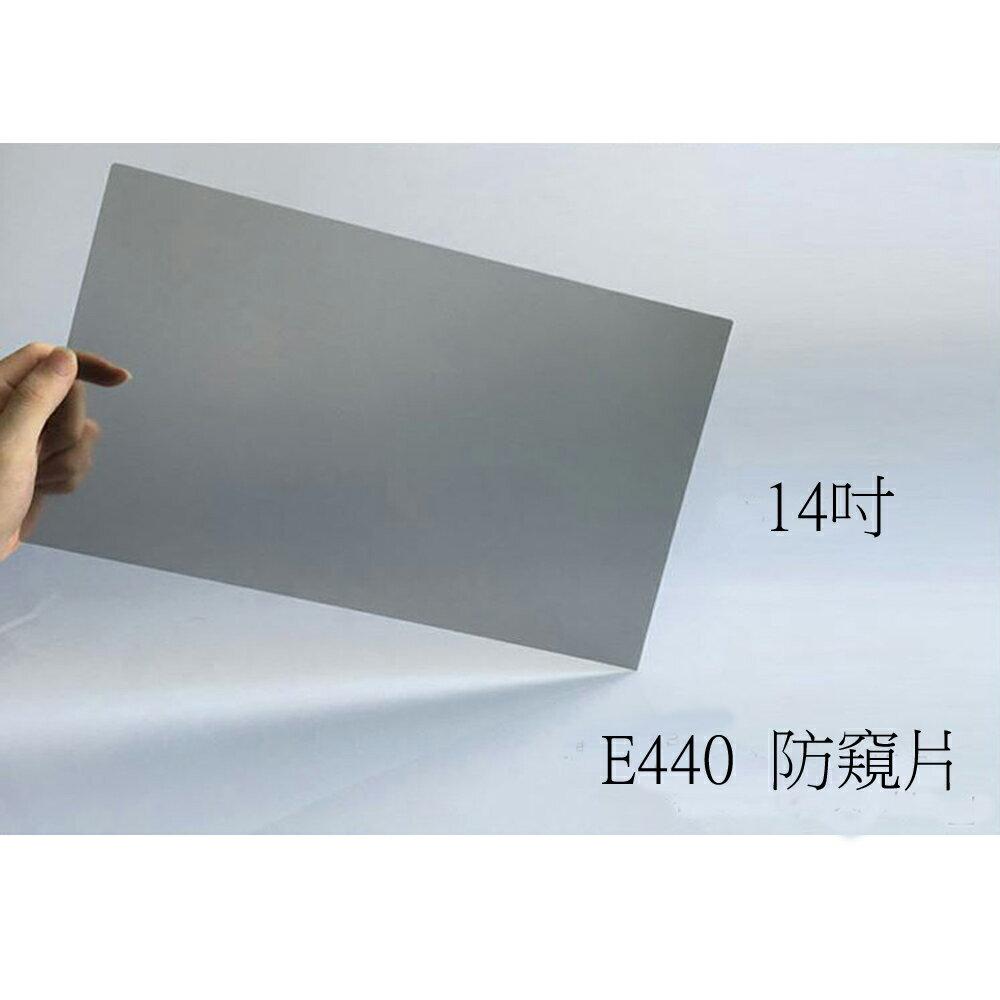 Lenovo ThinkPad 14 吋 E440 螢幕防窺片