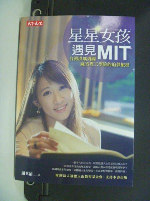 【書寶二手書T2/傳記_MKR】星星女孩遇見MIT:麻省理工學院的追夢旅程_謝其濬