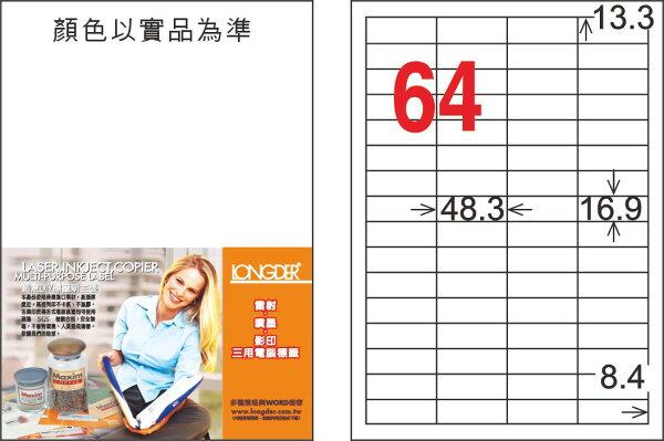 【龍德】LD-849-T-CA4透明護貝膜標籤(不可列印)16.9x48.3mm