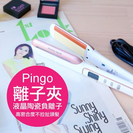 Pingo 品工 M9 LCD 液晶陶瓷負離子矽膠高張力離子夾 SP(B) 離子夾 台灣【B062087】