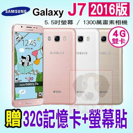 SAMSUNG Galaxy J7 2016 贈32G記憶卡+螢幕貼 4G 雙卡雙待 智慧型手機 免運費
