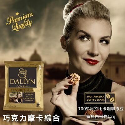 【DALLYN】巧克力摩卡綜合濾掛咖啡50入袋 Chocolate Moch blend coffee | DALLYN豐富多層次 1