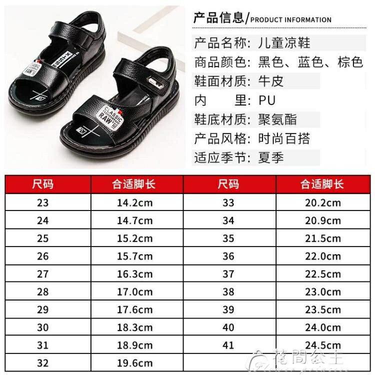 涼鞋男童涼鞋夏季新款韓版中大童學生寶寶沙灘鞋真皮防滑兒童鞋子 摩可美家
